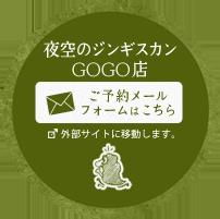 夜空のジンギスカン GOGO店 ご予約フォームはこちら