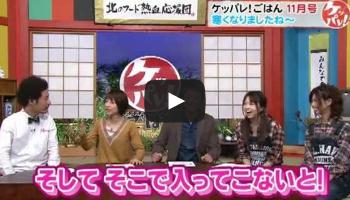 北のフード 熱血応援団 ケッパレ!ごはん 2012.11.26