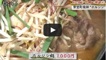 どさんこワイド179 ホルジン鍋 2012.6.29